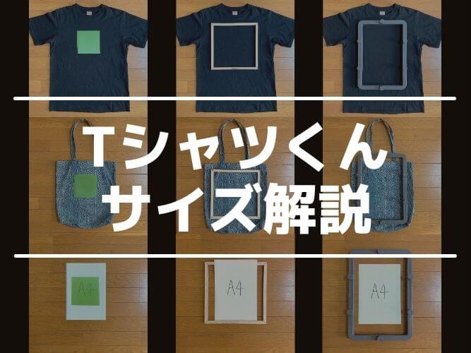Tシャツくんのサイズを世界一わかりやすく解説します【全部で3サイズ】 アイキャッチ