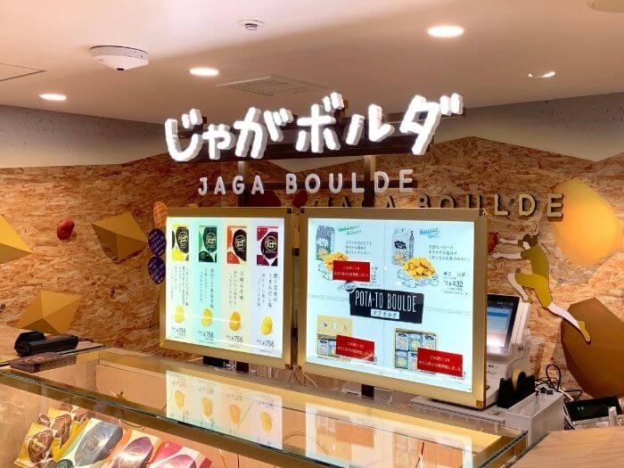 東京駅 じゃがボルダ お店の画像
