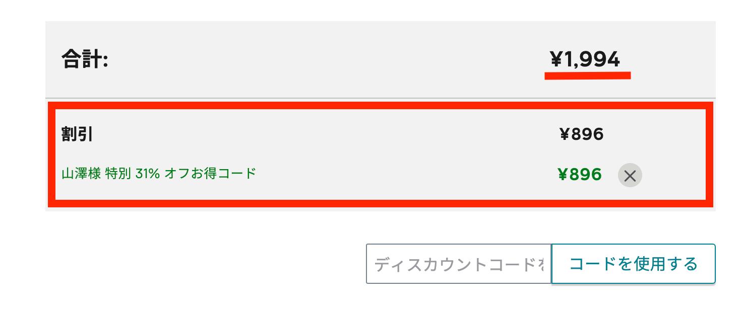 マイプロテイン 紹介コード入力画面2