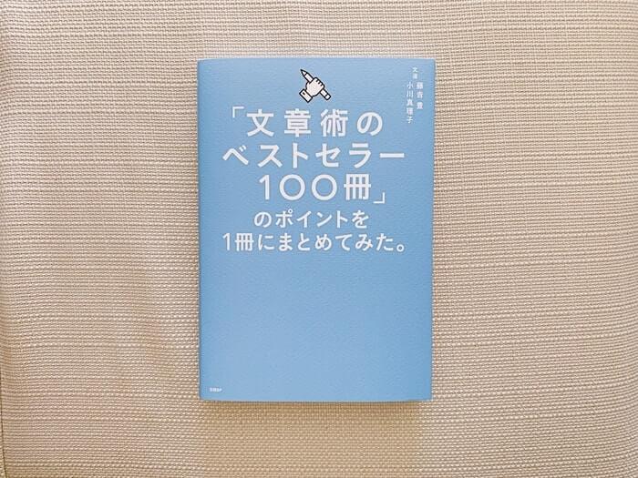 副業ブロガーがおすすめする本 「文章術のベストセラー100冊」のポイントを1冊にまとめてみた。