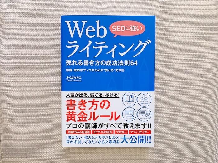 副業ブロガーがおすすめする本 SEOに強いWebライティング 売れる書き方の成功法則64