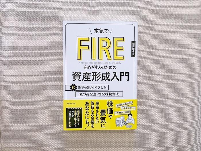 副業ブロガーがおすすめする本 本気でFIREをめざす人のための資産形成入門