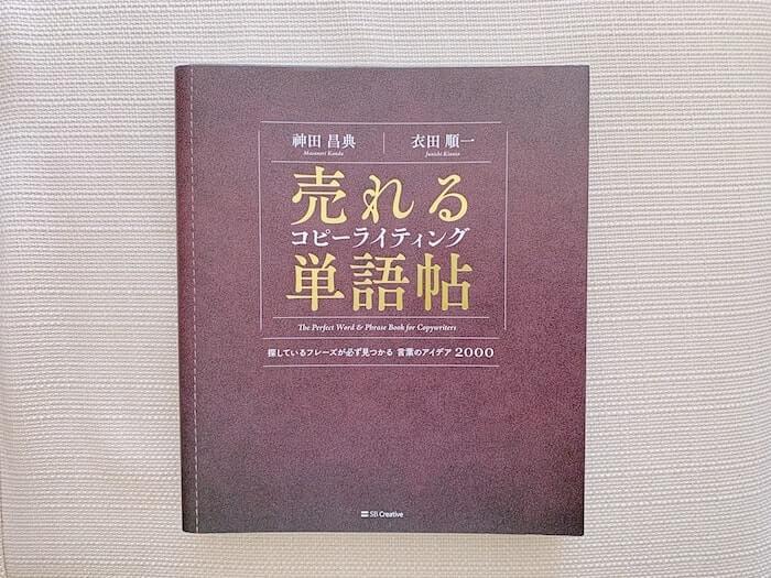 副業ブロガーがおすすめする本 売れるコピーライティング単語帖