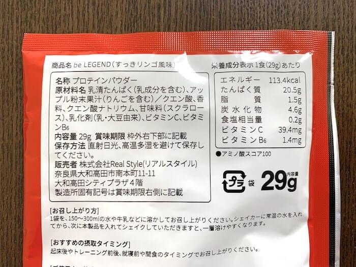 ビーレジェンド すっきリンゴ風味 栄養成分