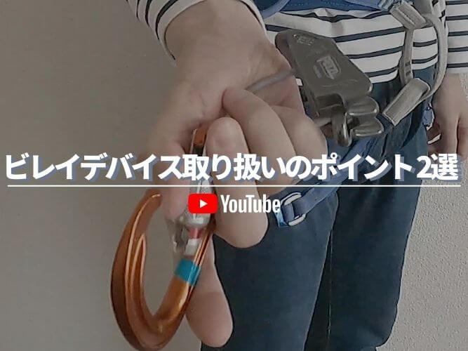 ビレイデバイス取り扱いのポイント 2選【マルチピッチクライミング】 アイキャッチ画像