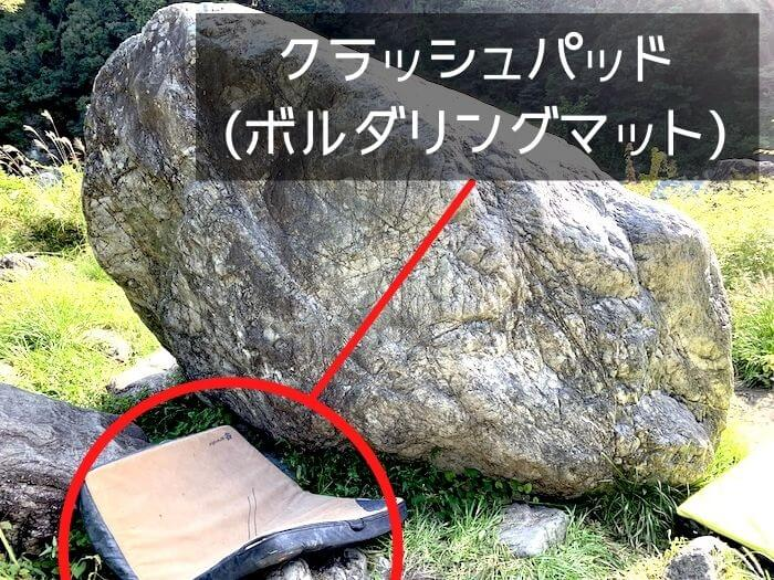 外岩の持ち物 ボルダリング編 必需品 クラッシュパッド(ボルダリングマット)