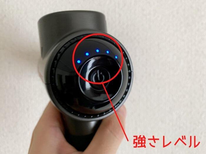 マイトレックス リバイブ 強さレベル LED5段階