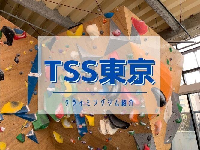 TSS東京でボルダリングしてきたレポ!壁とか料金体系も紹介するよ! アイキャッチ画像