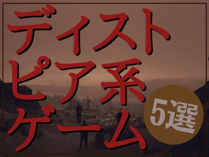 """おもしろかったディストピア系ゲームを""""5つ""""紹介していく! アイキャッチ画像"""